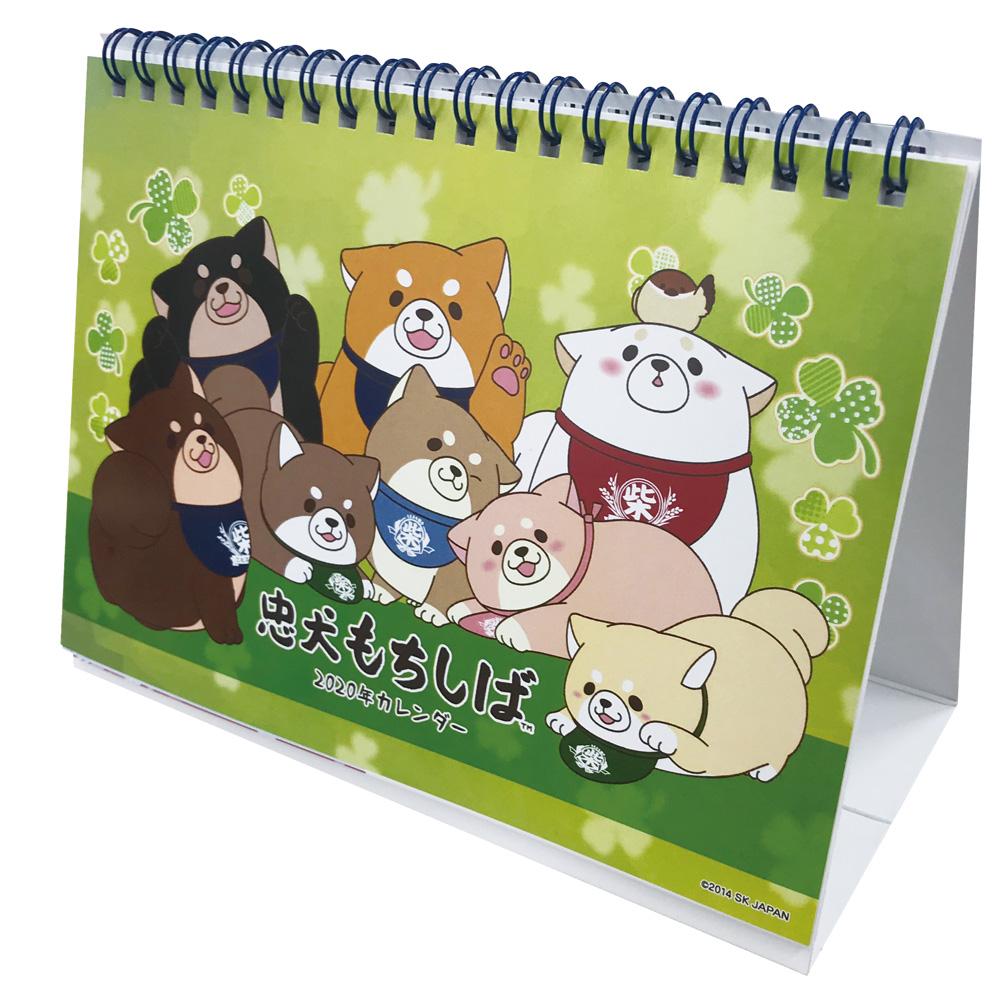 忠犬もちしば 卓上カレンダー(2020)