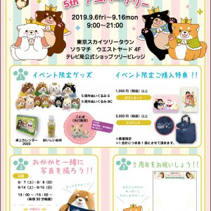 『忠犬もちしば 5thアニバーサリー』イベント詳細を公開!表紙