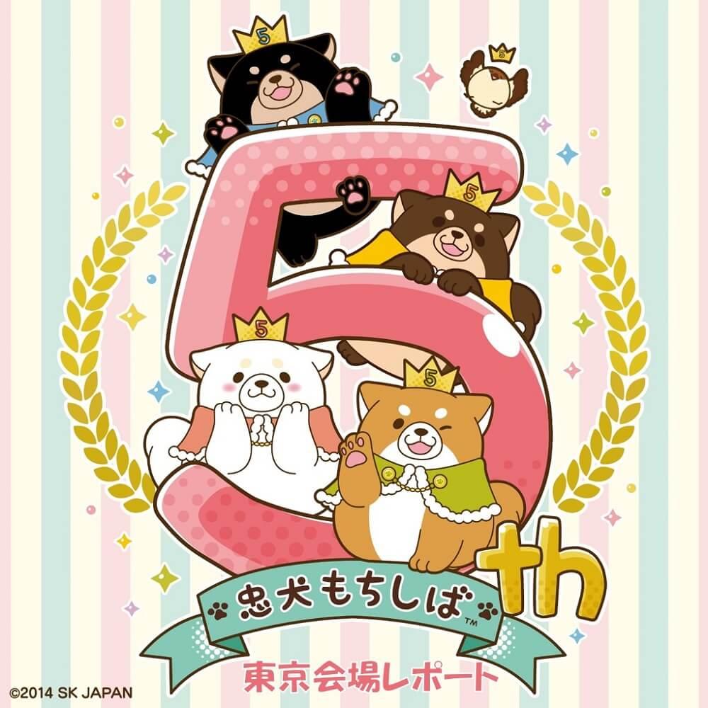 5周年 東京会場レポート 表紙
