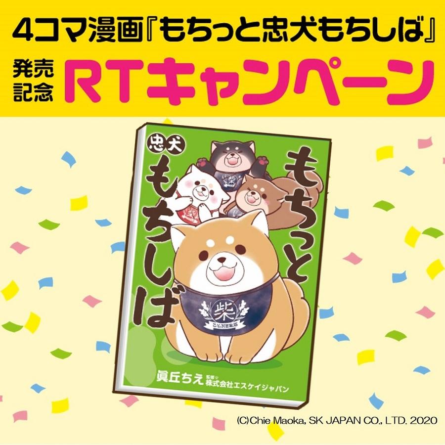 4コマ漫画『もちっと忠犬もちしば』発売記念リツイートキャンペーン