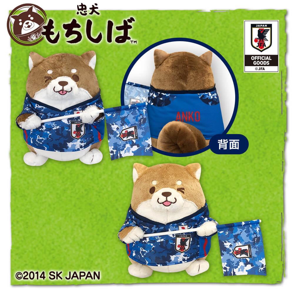 忠犬もちしば応援団BIGサッカー日本代表Ver