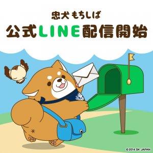忠犬もちしば LINE配信
